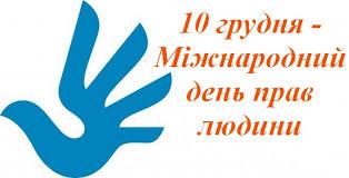 Всеукраїнський урок «Права людини»